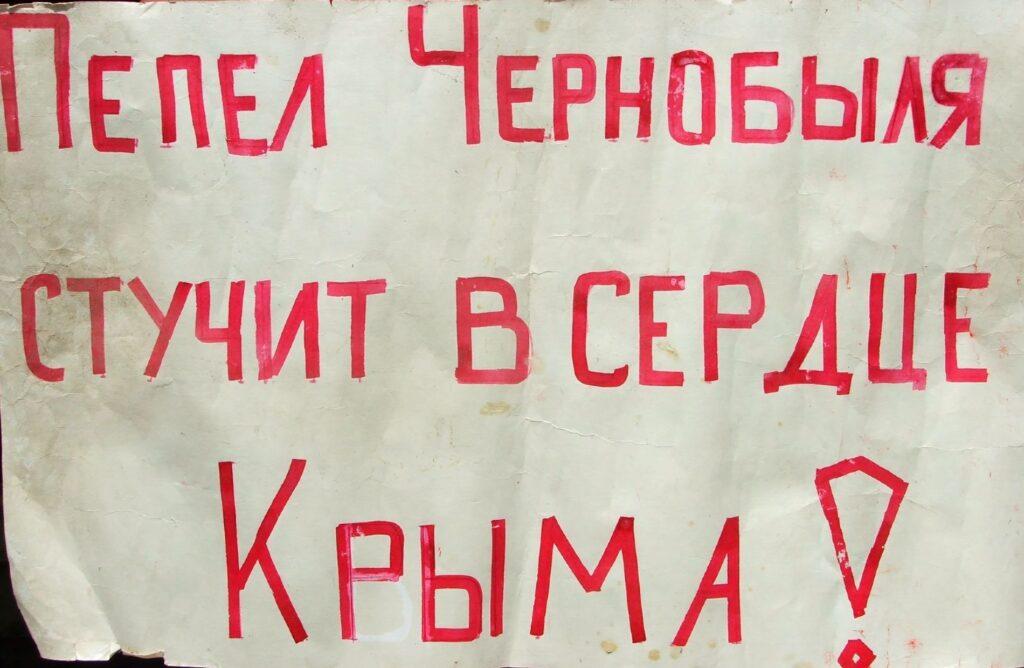 Плакат противников Крымской АЭС