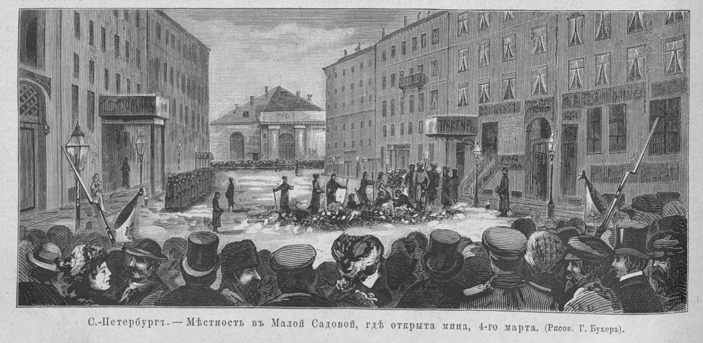 подкоп на Малой Садовой покушение на Александра II