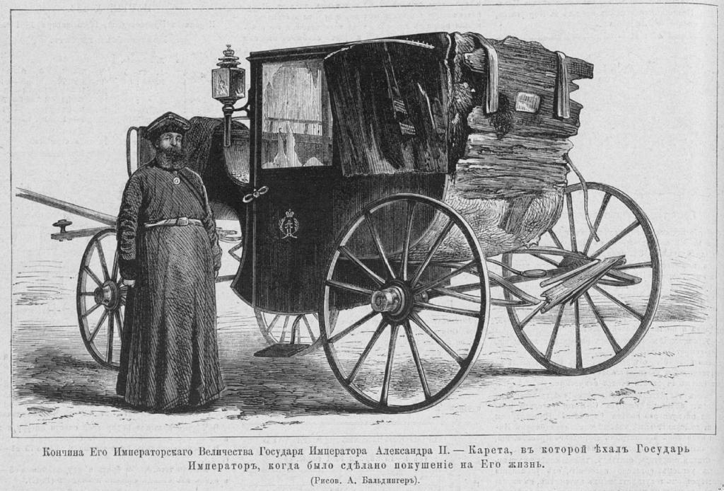 карета Александра II после взрыва покушение на александра ii совершено