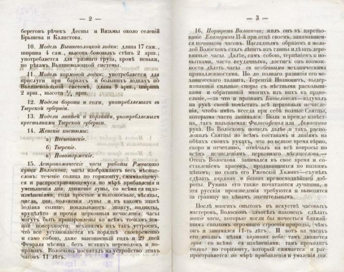 Список вещам Тверского музеума. Часы